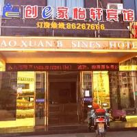 东阳城东街道怡轩商务宾馆